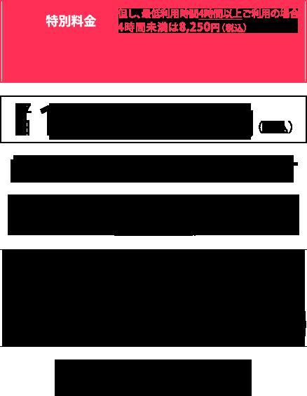 1時間 ¥5,500(税込) 自然光レンタルスタジオ STUDIO BAROQUE[スタジオバロック] ☎070-5576-5444(スタジオバベル、スタジオバロック総合受付) ✉️contact@baroque.photo 新宿三丁目駅 C8出口より徒歩3分 新宿御苑前駅 1番出口より徒歩4分